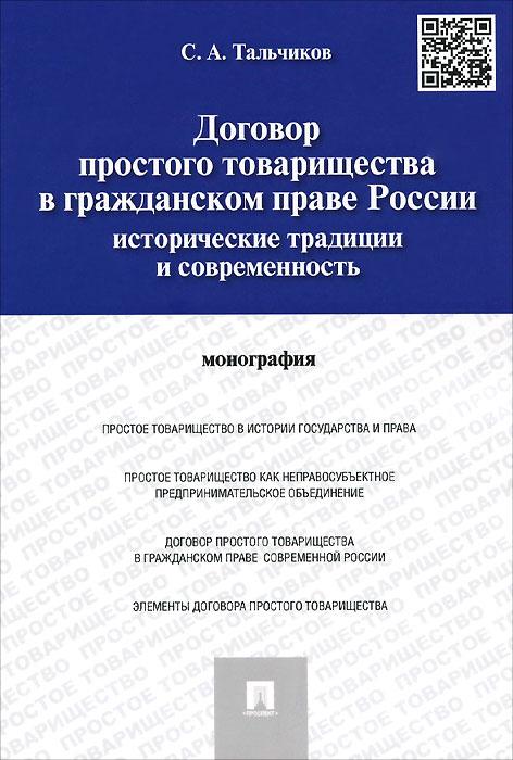 Договор простого товарищества в гражданском праве России. Исторические традиции и современность, С. А. Тальчиков