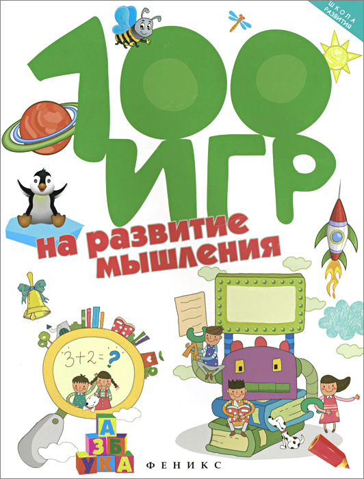 100 игр на развитие мышления, А. В. Ермилова