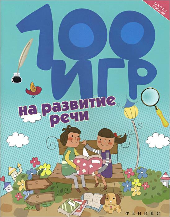 100 игр на развитие речи, А. В. Ермилова