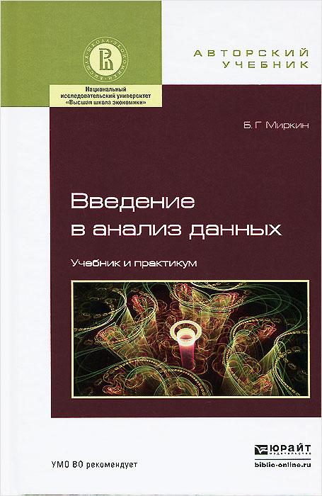 Введение в анализ данных. Учебник и практикум, Б. Г. Миркин