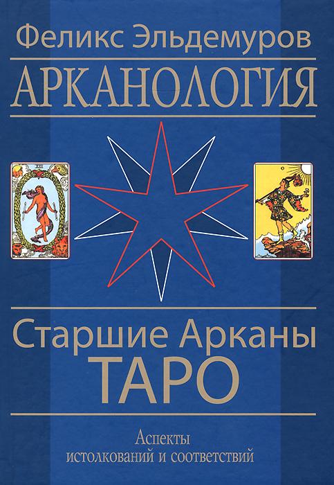 """Книга """"Арканология. Старшие Арканы Таро. Аспекты истолкований и соответствий"""", Феликс Эльдемуров"""