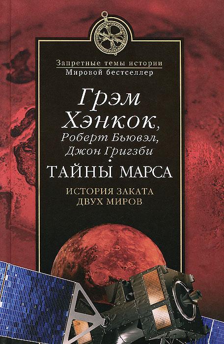 Тайны Марса. История заката двух миров, Грэм Хэнкок, Роберт Бьювэл, Джон Григзби