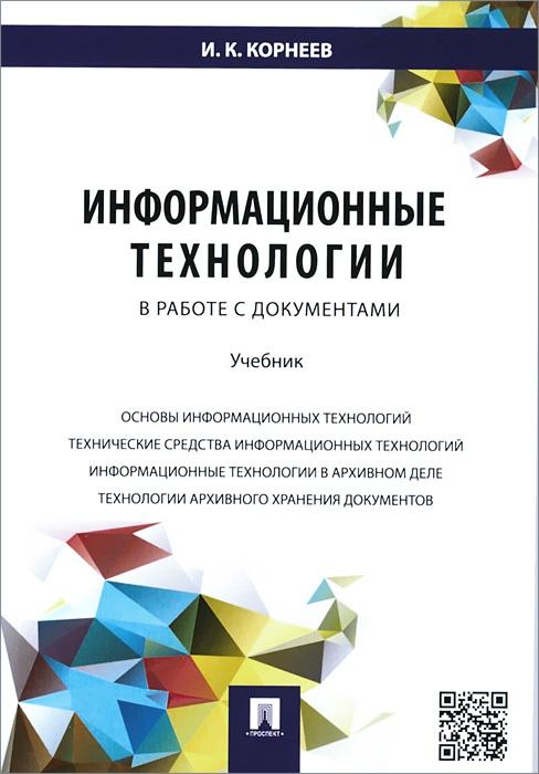 Информационные технологии в работе с документами. Учебник, И. К. Корнеев