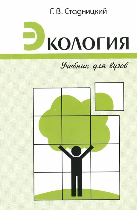 Экология. Учебник, Г. В. Стадницкий