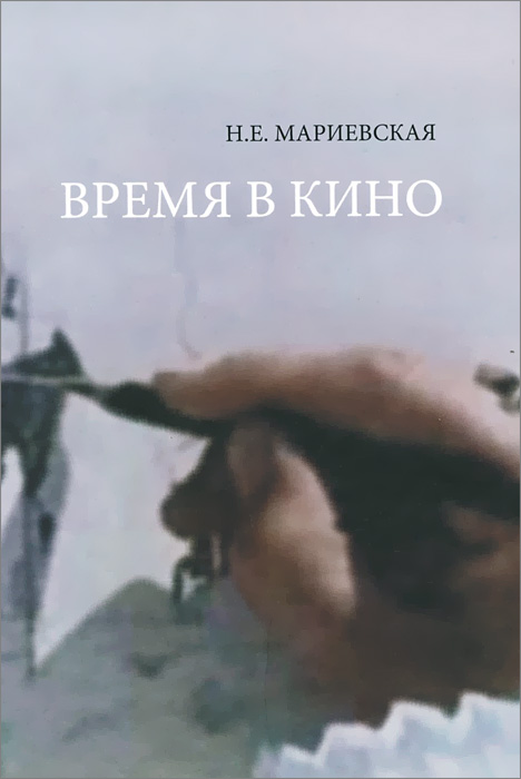 Время в кино, Н. Е. Мариевская
