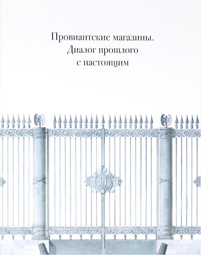 Провиантские магазины. Диалог прошлого с настоящим, Ю. В. Ратомская