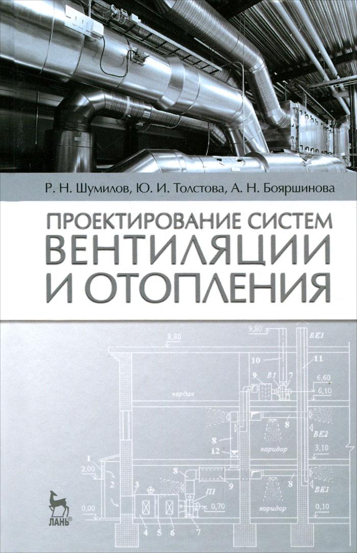 Проектирование систем вентиляции и отопления. Учебное пособие, Р. Н. Шумилов, Ю. И. Толстова, А. Н. Бояршинова