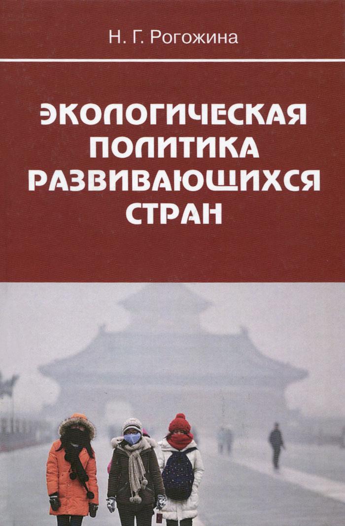 Экологическая политика развивающихся стран, Н. Г. Рогожина