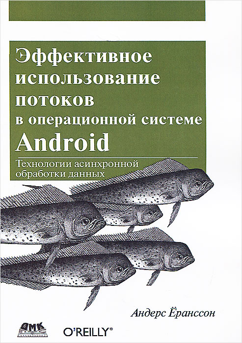 Эффективное использование потоков в операционной системе Android. Технологии асинхронной обработки данных, Андерс Ёранссон