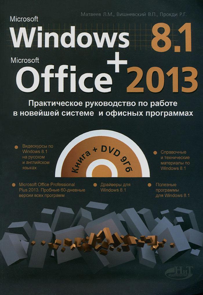 Windows 8.1 + Office 2013. Практическое руководство по работе в новейшей системе и офисных программах (+ DVD-ROM), Л. М. Матвеев, В. П. Вишневский, Р. Г. Прогди
