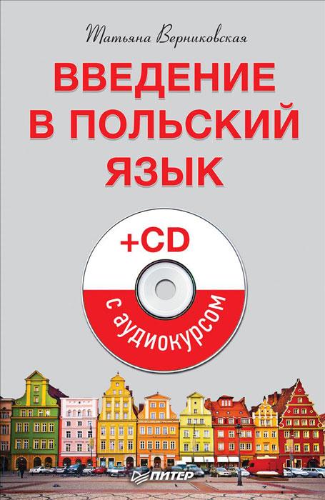 Введение в польский язык (+ аудиокурс на CD), Татьяна Верниковская