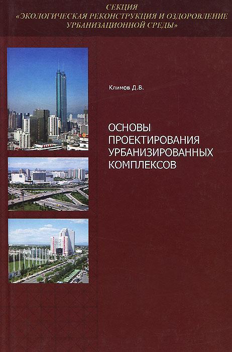 Основы проектирования урбанизированных комплексов, Д. В. Климов