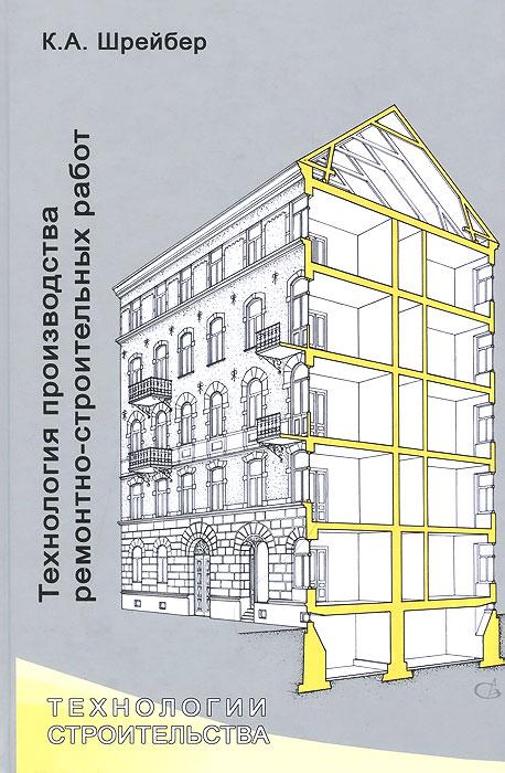 Технология производства ремонтно-строительных работ, К. А. Шрейбер