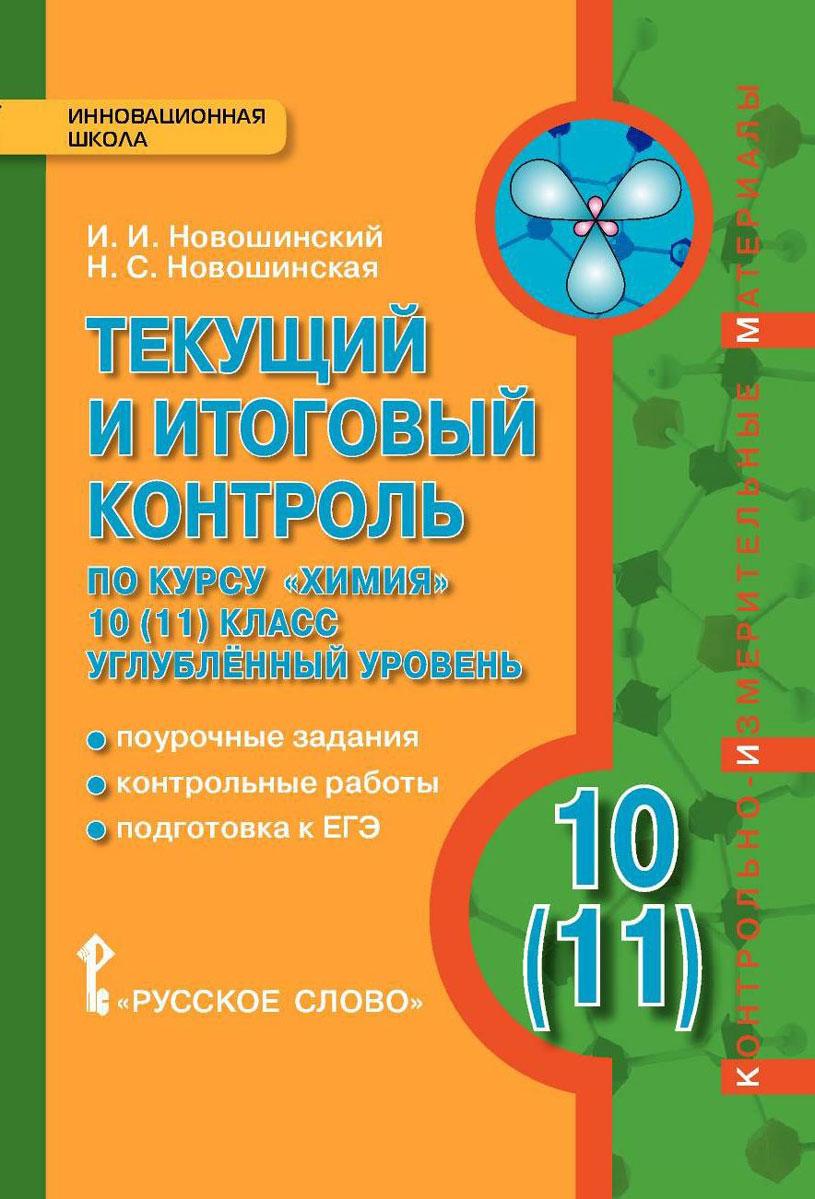 Химия. 10(11) класс. Углубленный уровень. Текущий и итоговый контроль, И. И. Новошинский, Н. С. Новошинская