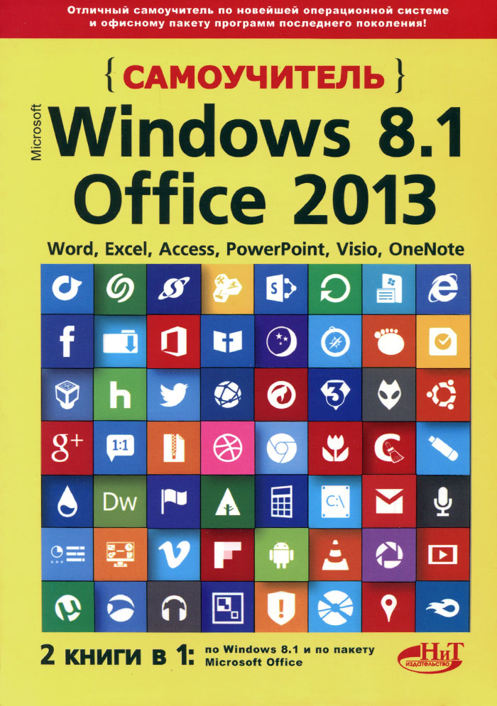 Самоучитель Windows 8.1 + Office 2013, А. П. Кропп, И, Ф. Загудаев, Р. Г. Прокди