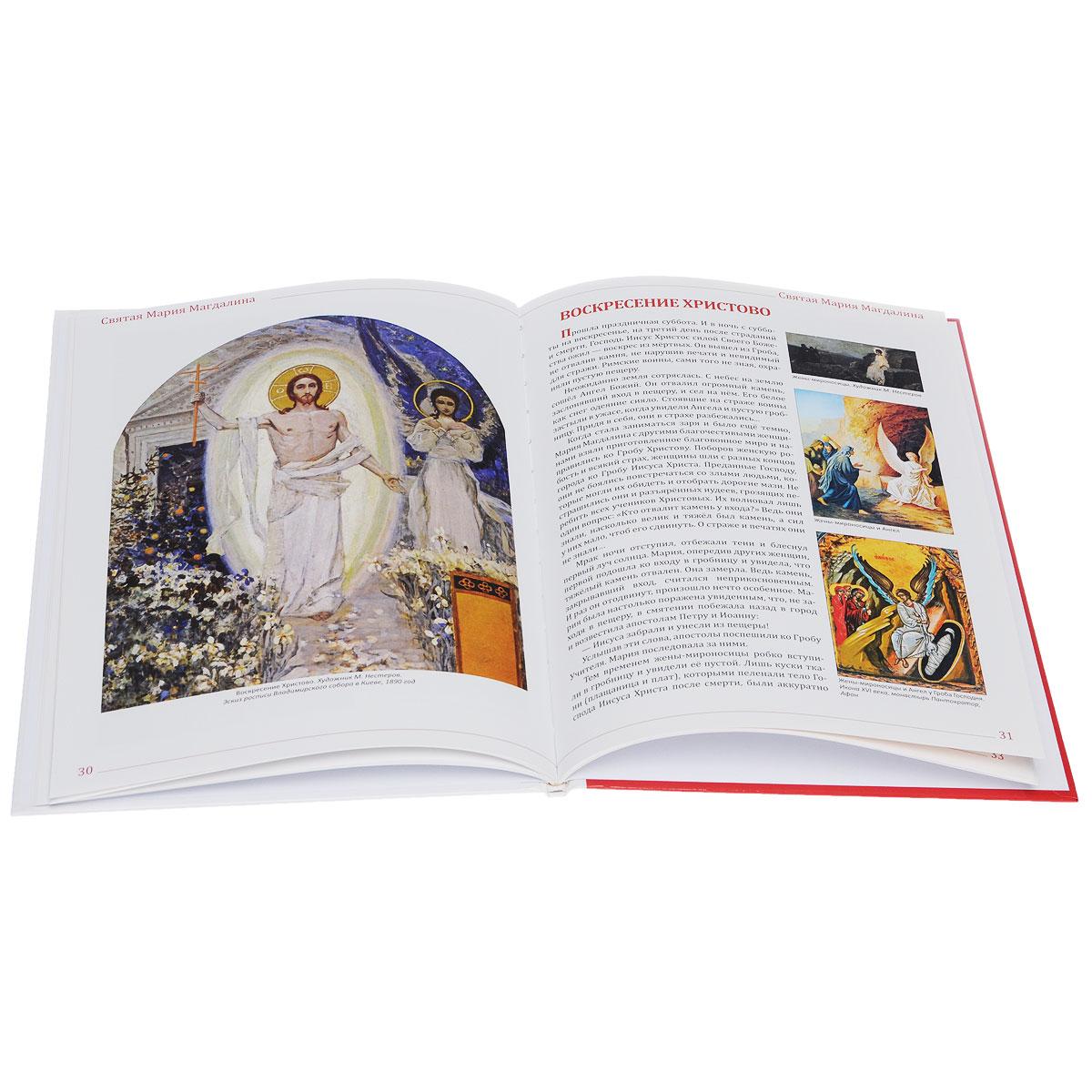 Святая Мария Магдалина, Зоя Велько