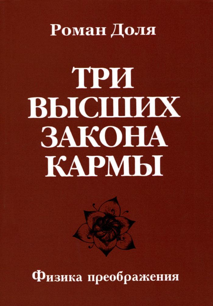 Три высших закона кармы. Физика преображения, Роман Доля