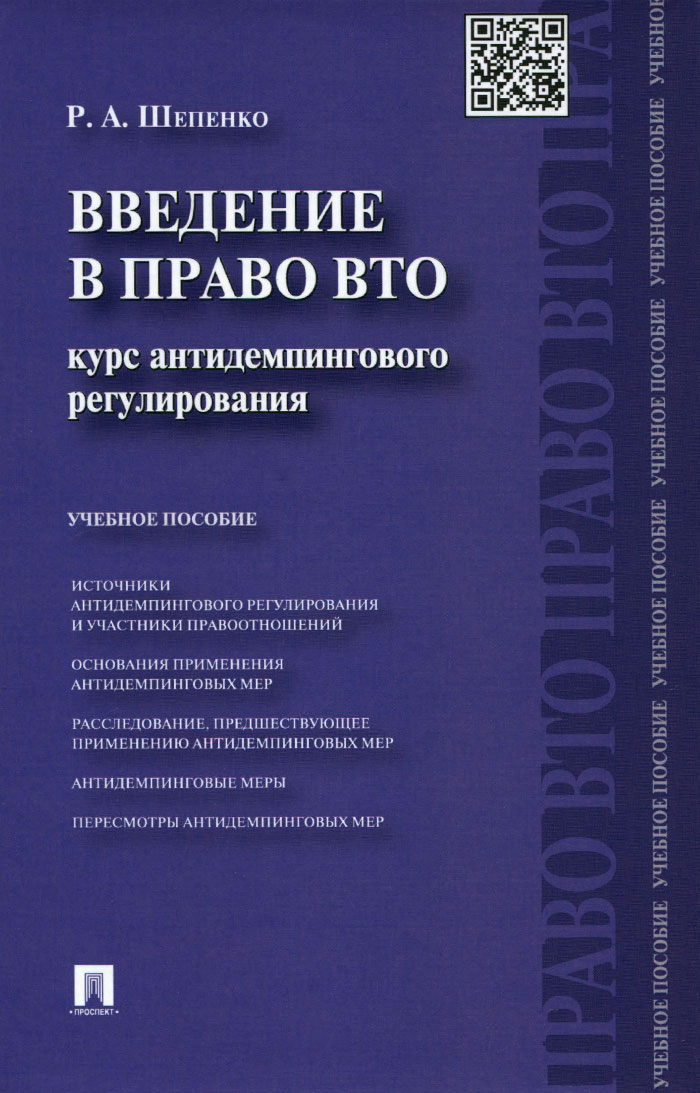 Введение в право ВТО. Курс антидемпингового регулирования. Учебное пособие, Р. А. Шепенко