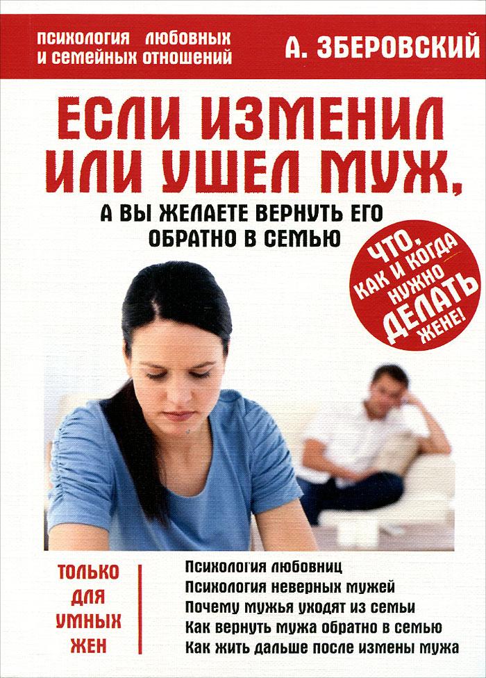 Если изменил или ушел муж, а вы желаете вернуть его обратно в семью, А. Зберовский