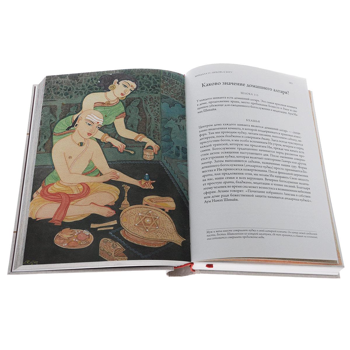 Танец с Шивой. Современный катехизис индуизма, Садгуру Шивайя Субрамуниясвами