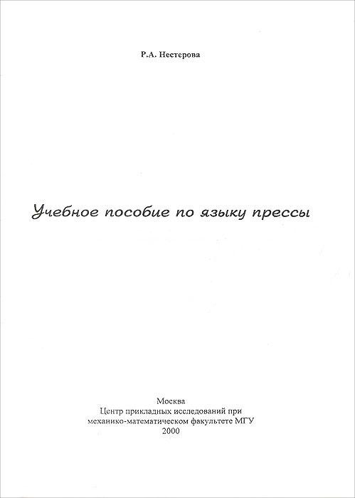 Учебное пособие по языку прессы, Р. А. Нестерова