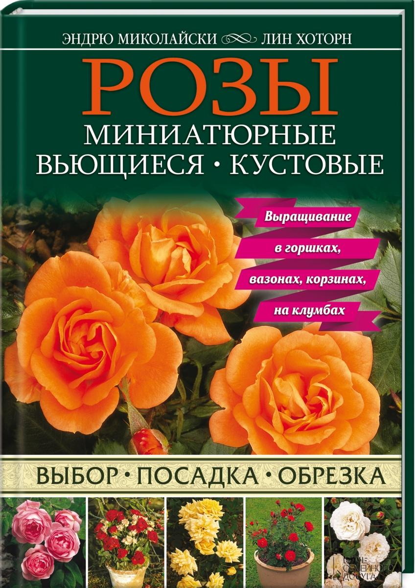 Розы. Миниатюрные. Вьющиеся. Кустовые, Эндрю Миколайски, Лин Хоторн