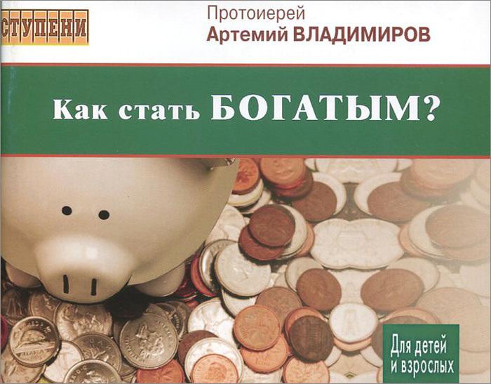 Как стать богатым?, Протоиерий Артемий Владимиров