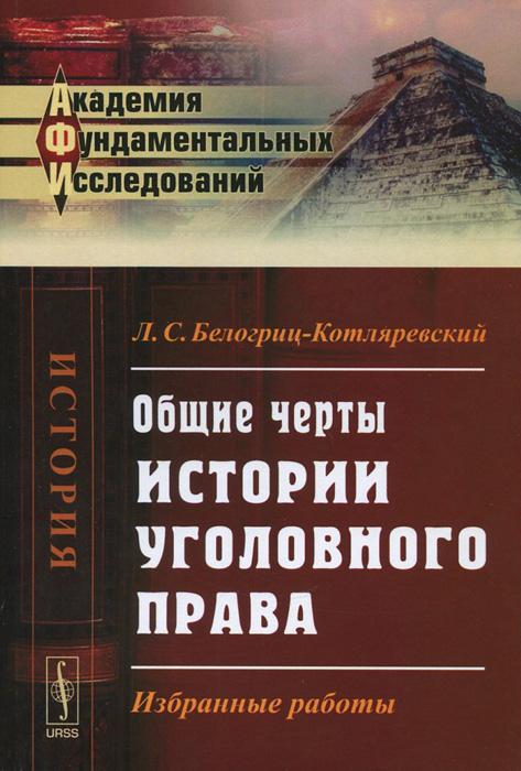 Общие черты истории уголовного права. Избранные работы, Л. С. Белогриц-Котляревский