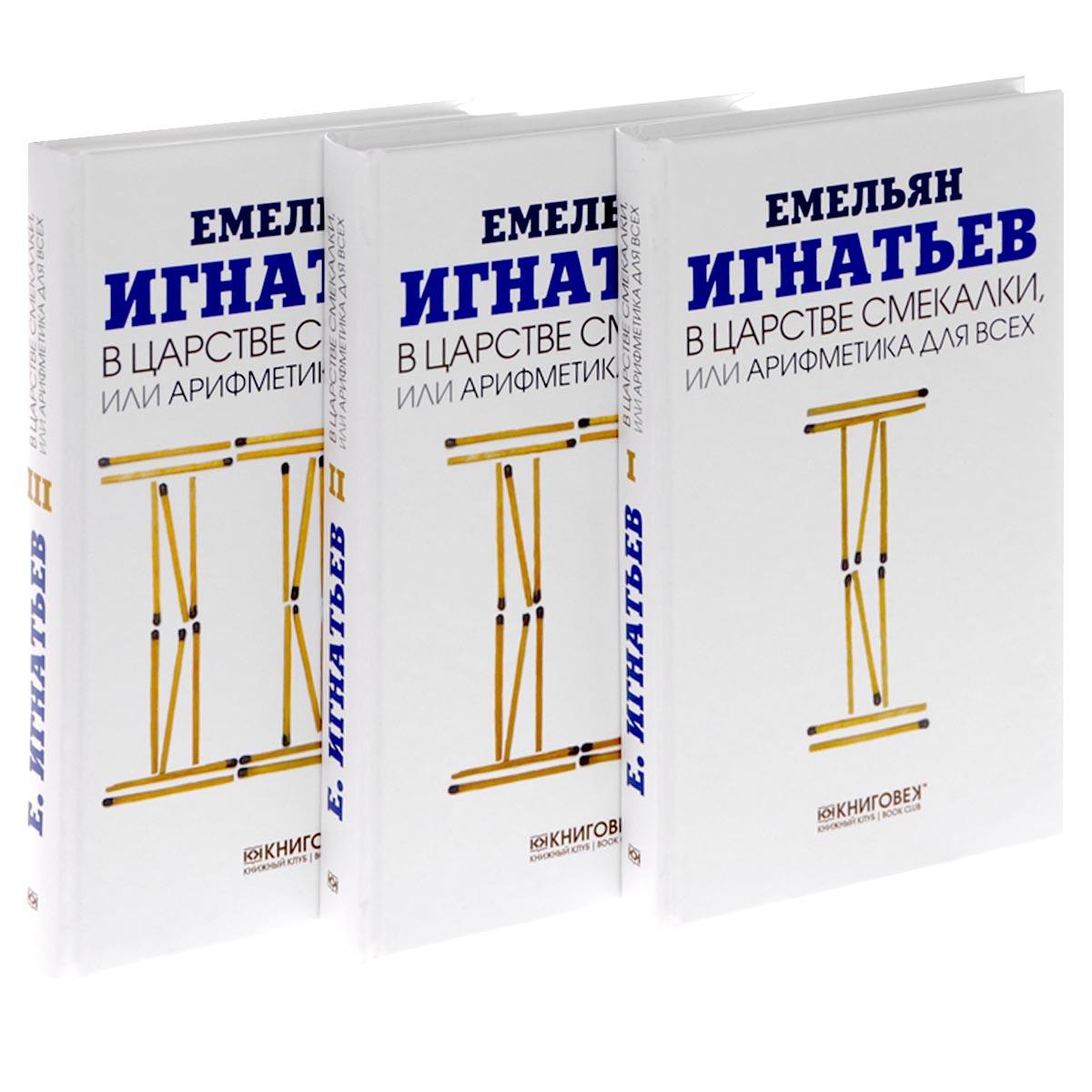 В царстве смекалки, или Арифметика для всех (комплект из 3 книг), Емельян Игнатьев