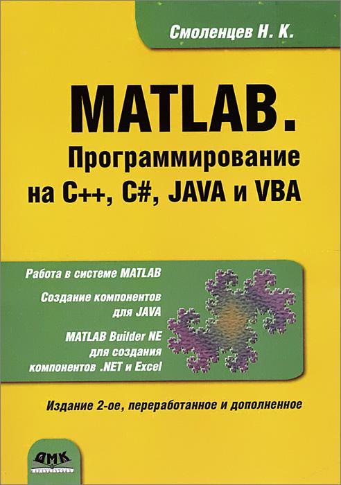 MATLAB. Программирование на С++, С#, Java и VBA, Н. К. Смоленцев