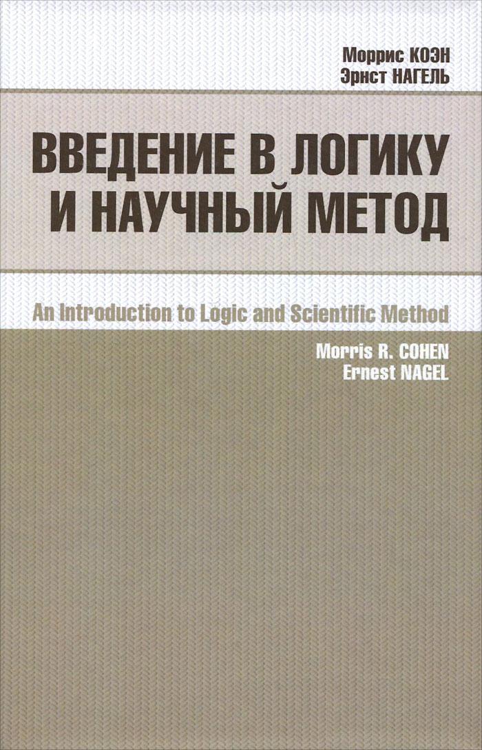 Введение в логику и научный метод, Моррис Коэн, Эрнст Нагель