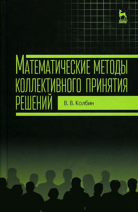 Математические методы коллективного принятия решений. Учебное пособие, В. В. Колбин