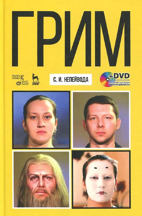 Грим. Учебное пособие (+ DVD-ROM), С. И. Непейвода