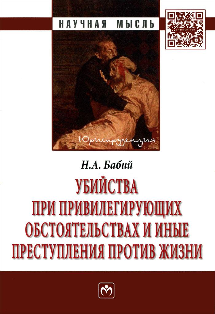 Убийства при привилегирующих обстоятельствах и иные преступления против жизни, Н. А. Бабий