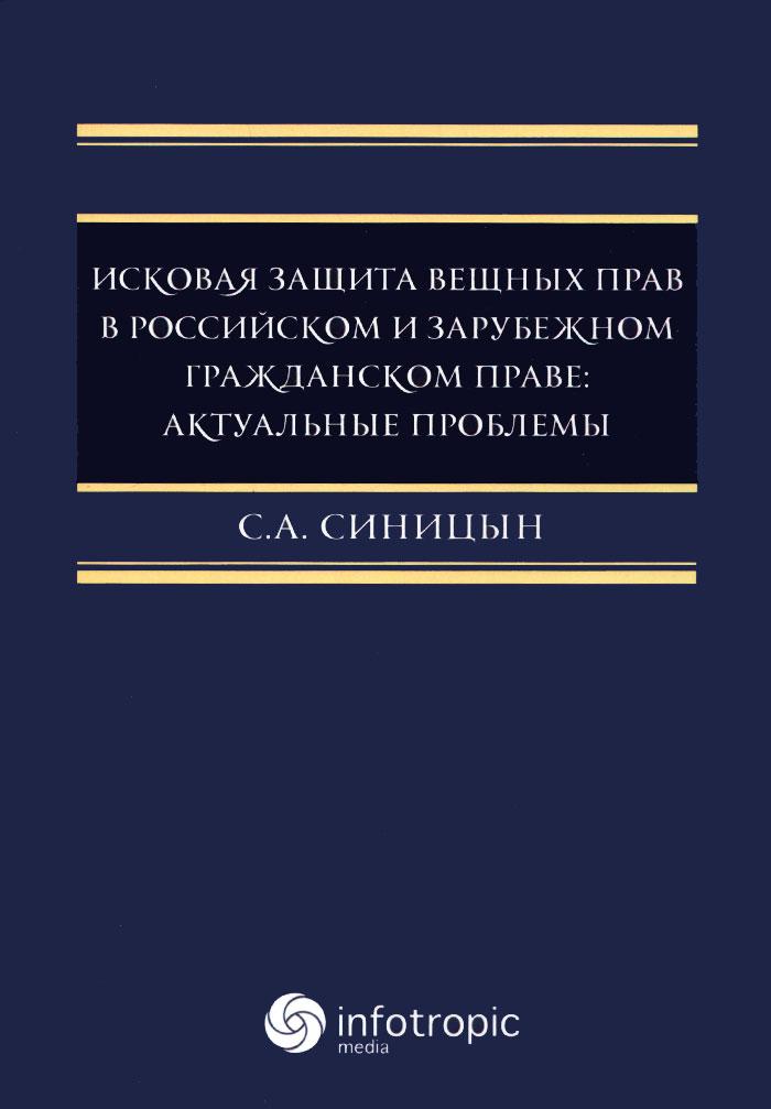 Исковая защита вещных прав в российском и зарубежном гражданском праве. Актуальные проблемы, С. А. Синицын