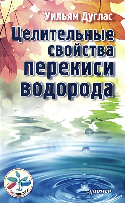 Целительные свойства перекиси водорода, Уильям Дуглас