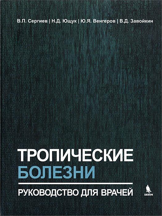 Тропические болезни. Руководство для врачей, В. П. Сергиев, Н. Д. Ющук, Ю. Я. Венгеров, В. Д. Завойкин