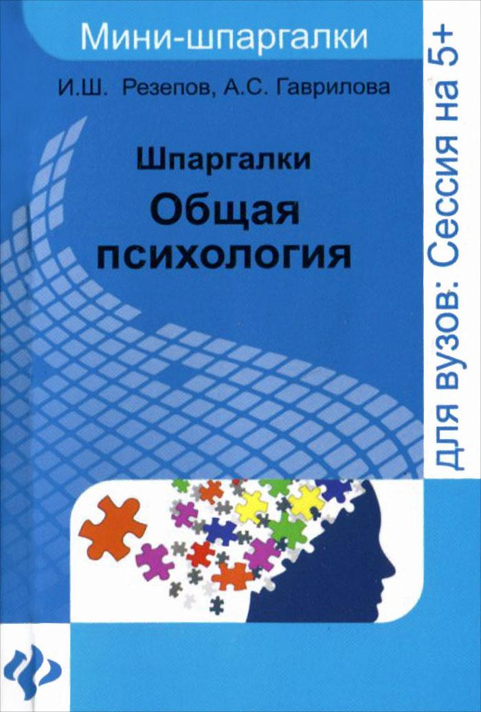 Общая психология. Шпаргалки, И. Ш. Резепов, А. С. Гаврилова