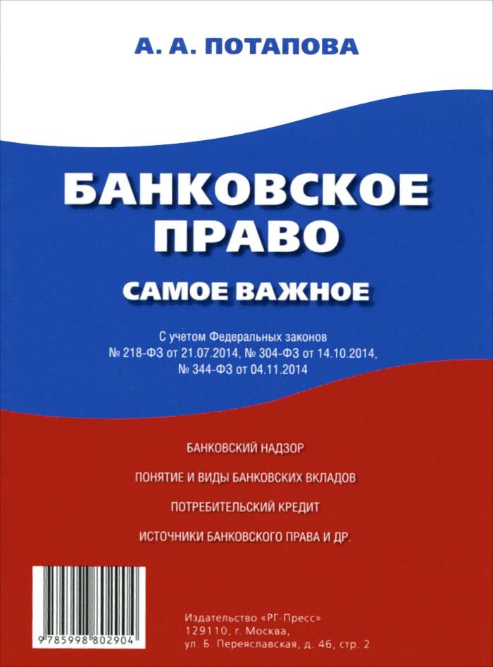 Банковское право. Самое важное, А. А. Потапова