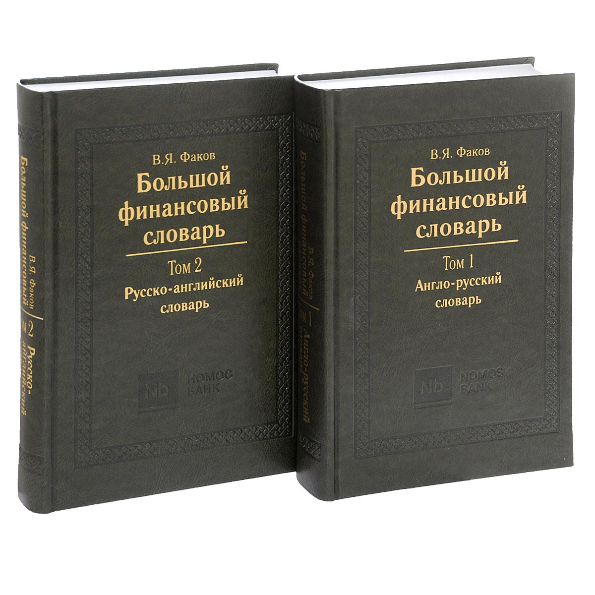 Большой финансовый словарь (комплект из 2 книг), В. Я. Факов