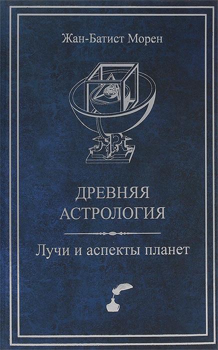 Древняя астрология. Лучи и аспекты планет, Жан-Батист Морен