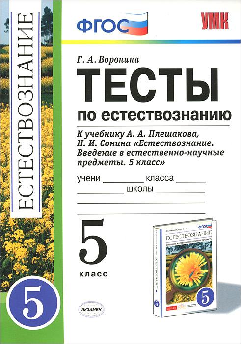 Естествознание. 5 класс. Тесты. К учебнику А. А. Плешакова, Н. И. Сонина, Г. А. Воронина