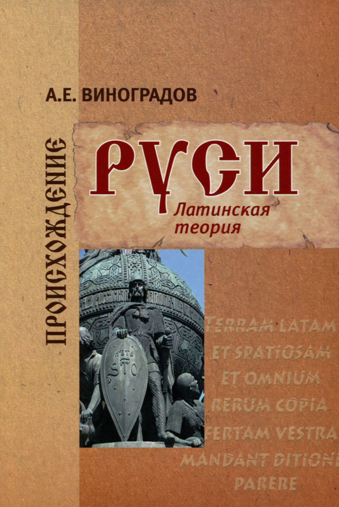 Происхождение Руси. Латинская теория, А. Е. Виноградов