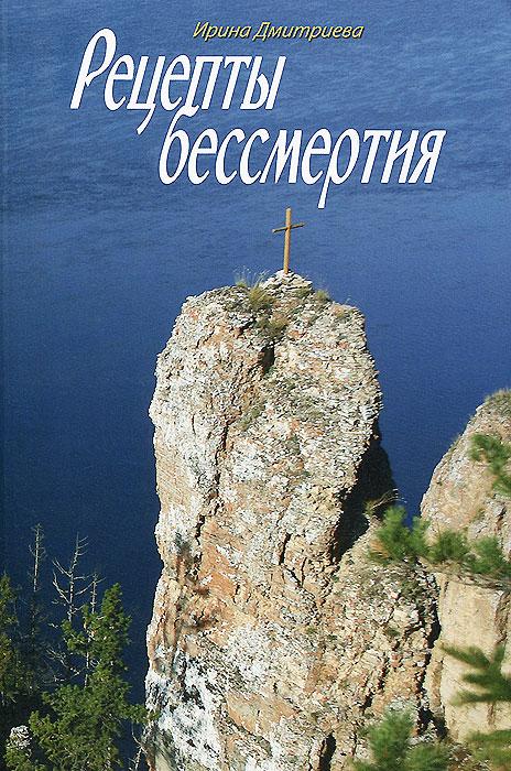 Рецепты бессмертия, Ирина Дмитриева