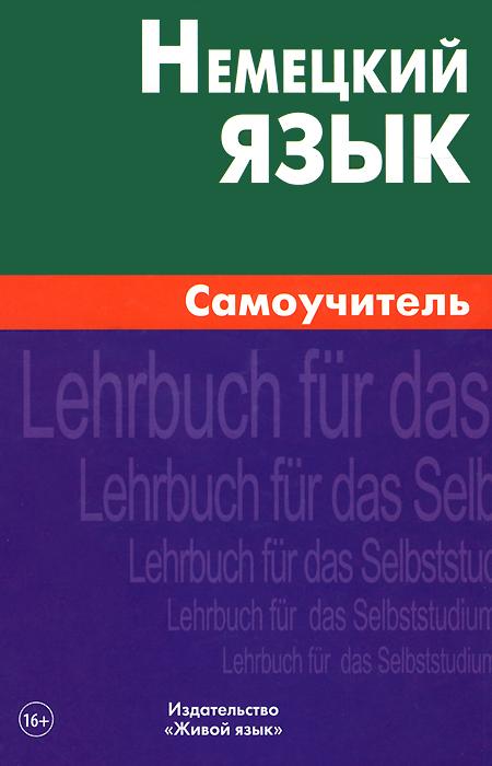 Немецкий язык. Самоучитель, О. К. Кригер