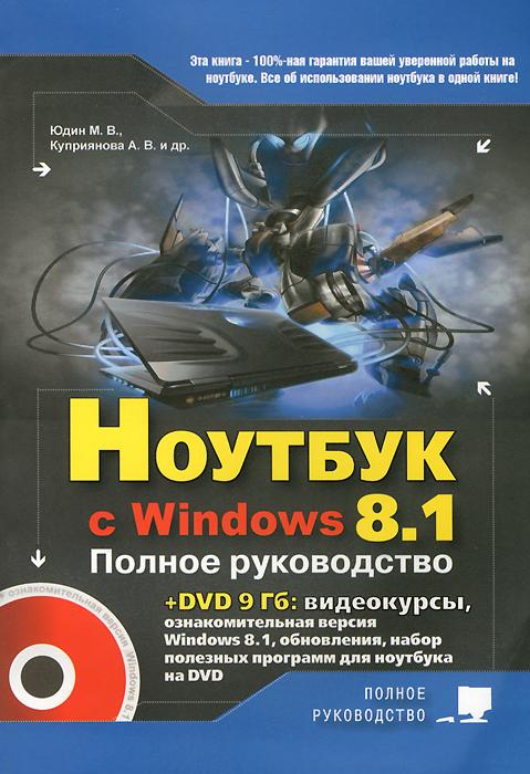 Ноутбук с Windows 8.1. Полное руководство 2015 (+ DVD), М. В. Юдин, А. В. Куприянова, Р. Г. Прокди