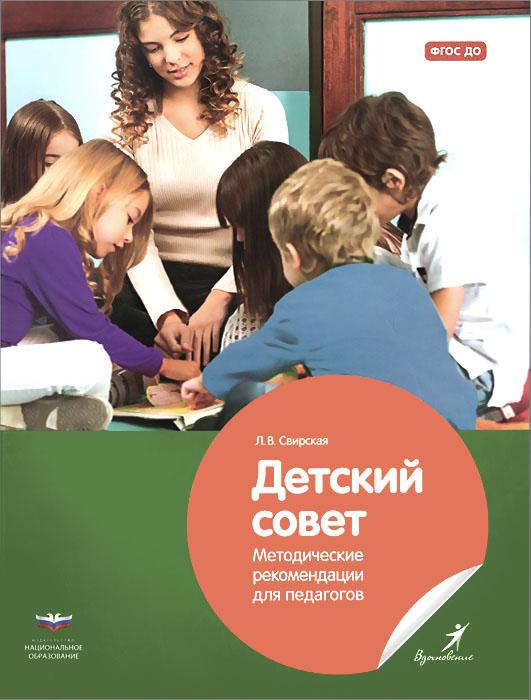 Детский совет. Методические рекомендации для педагогов, Л. В. Сивирская
