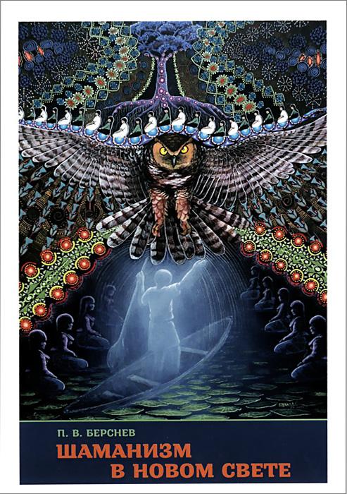 Шаманизм в Новом Свете, П. В. Берснев