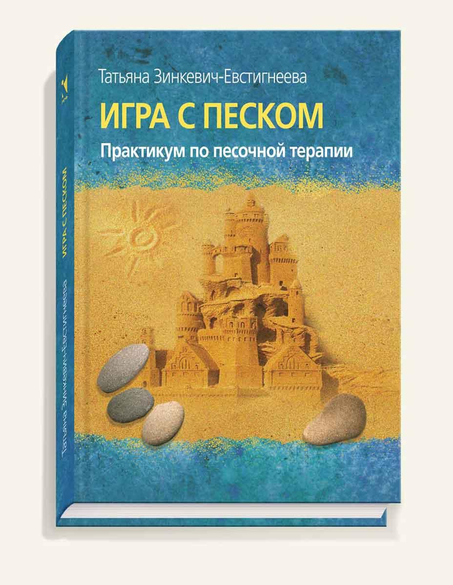 Игра с песком. Практикум по песочной терапии, Татьяна Зинкевич-Евстигнеева