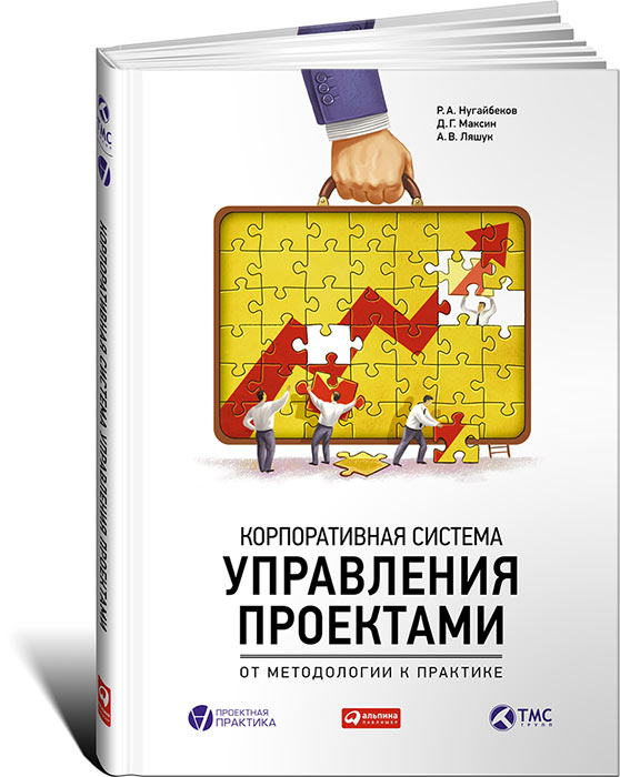 Корпоративная система управления проектами. От методологии к практике, Р. А. Нугайбеков, Д. Г. Максин, А. В. Ляшук